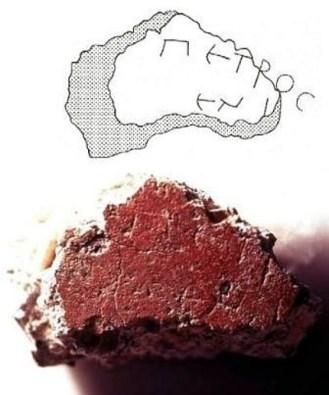 Resultado de imagen de muro rojo pedro