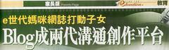 Sing Tao Daily interview headline