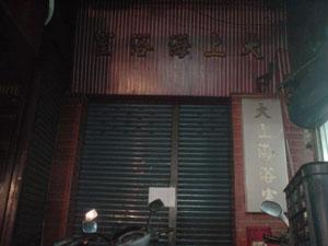 [心得] 一種生活方式的結束:大上海浴室