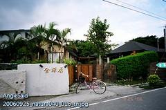 20060925_natura040_016_tn