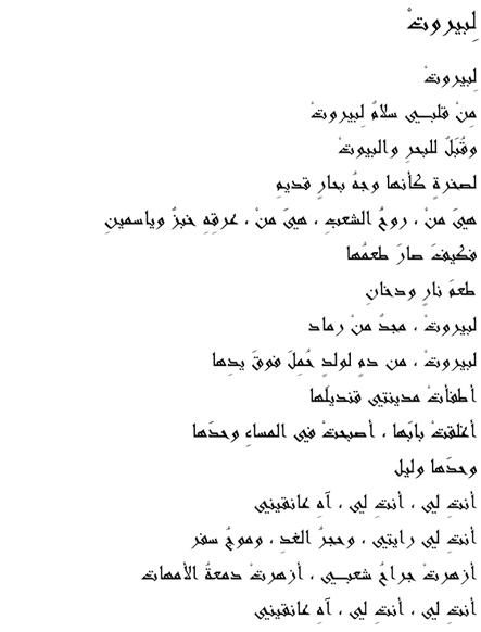 Li Beyrouth - Arabic