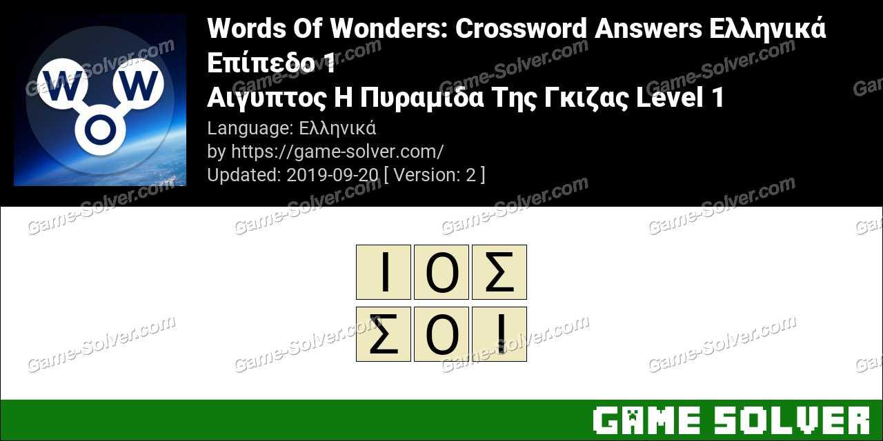 Words Of Wonders Αιγυπτος Η Πυραμιδα Της Γκιζας Level 1 Answers