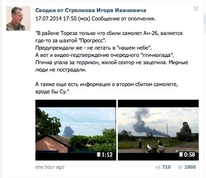 strelkov VKontakte page attributed girkin ukraine mh17