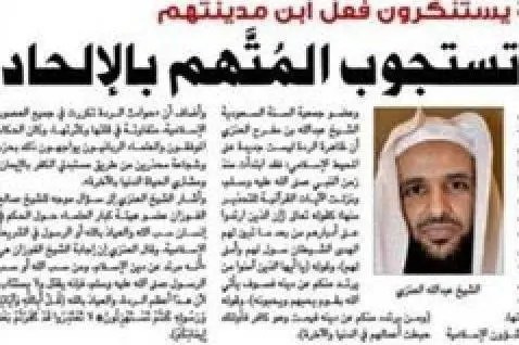 Image result for Ahmad Al-Shamri tweets