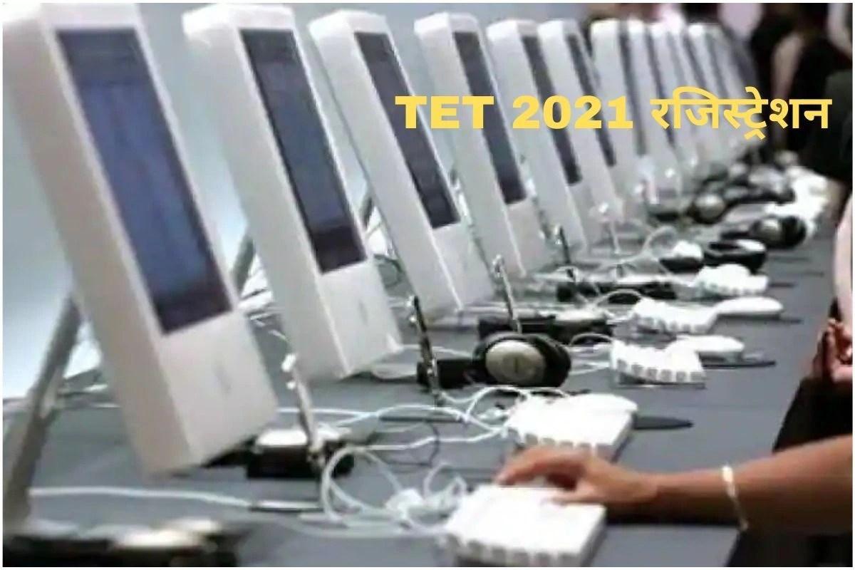 Meghalaya TET 2021 Registration Begins Tomorrow: Here's How to Apply