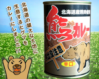 Canned Bear Meat Curry