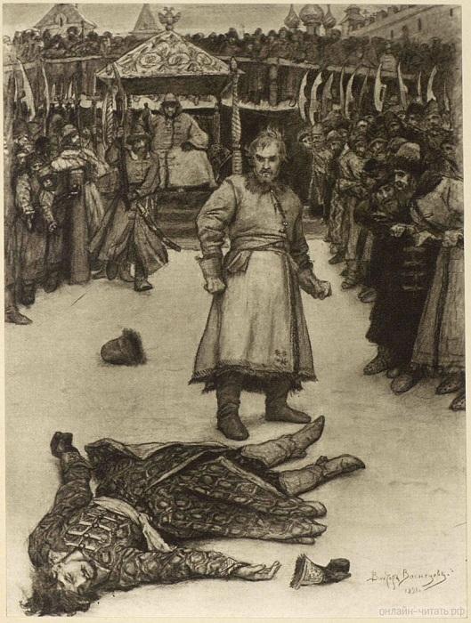 Иллюстрация Виктора Васнецова к *Песне про царя Ивана Васильевича, молодого опричника и удалого купца Калашникова*.