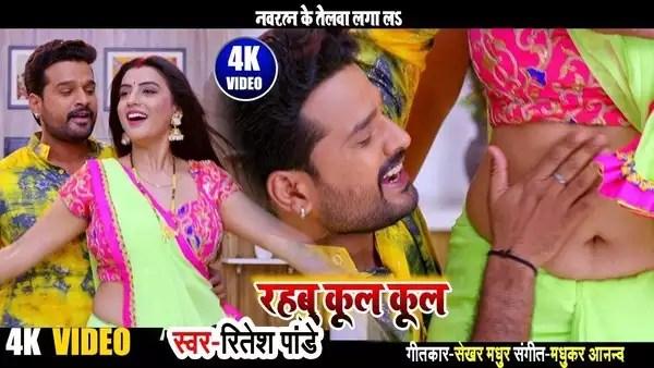watch latest bhojpuri song song nawaratan k telawa laga law rahabu kool kool starring ritesh pandey and akshara singh