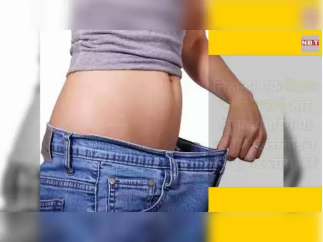 बिना डायटिंग या एक्सर्साइज यूं घटाएं पेट की चर्बी