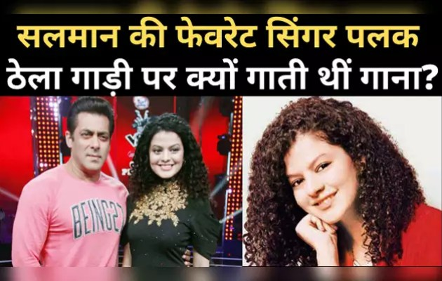 Salman most important to me after my parents: Palak Muchhal