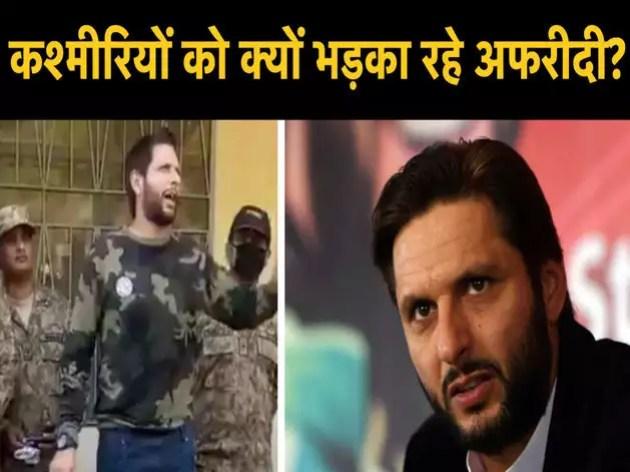 Why is Shahid Afridi provoking Kashmiris?