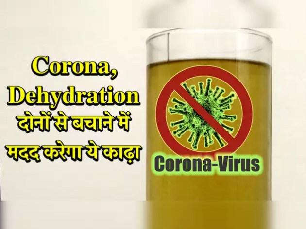 गर्मी में कोरोना और डिहाइड्रेशन से बचने में मदद करेगी  ये ड्रिंक