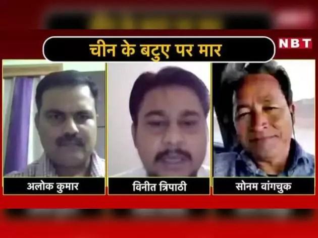 India China conflict: चीन के सामानों का बहिष्कार करें हिंदुस्तान के लोग, ये खुद टूट जाएगा- सोनम वांगचुक