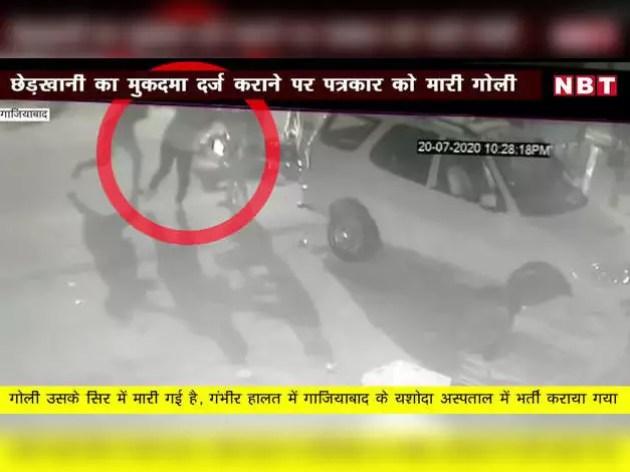 CCTV Video: छेड़खानी का मुकदमा दर्ज कराने पर पत्रकार को मारी गोली