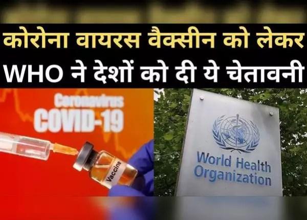 कोरोना वैक्सीन को लेकर WHO ने दी चेतावनी