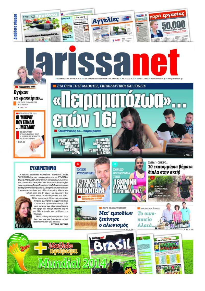 larissanet32
