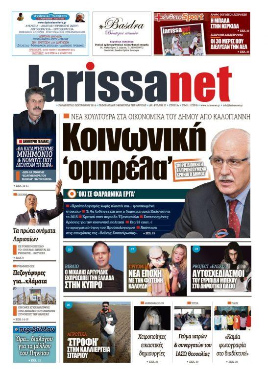 Larissanet 57 (1)
