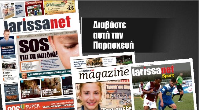 Στη Larissanet που κυκλοφορεί: SOS για τα παιδιά