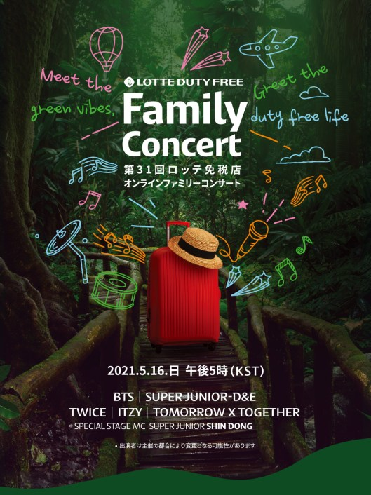 LOTTE DUTY FREE Family Concert 第31回ロッテ免税店オンラインファミリーコンサート 2021.5.16(日) 午後5時 BTS | Super Junior-D&E| TWICE | ITZY | TOMORROW X TOGETHER * SPECIAL STAGE MC Super Junior - Shindong ※ 出演者は主催の都合により変更となる可能性があります