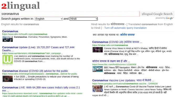 2Lingual выполняет поиск в Google одновременно на двух языках, поэтому вы можете видеть результаты на разных языках одновременно