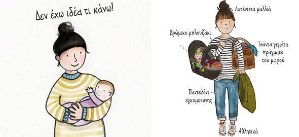 Είναι πολύ δύσκολο να είσαι μαμά στις μέρες μας: 12 σκίτσα που το αποδεικνύουν