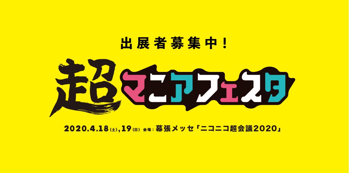 【開催方式変更】超マニアフェスタ出展申込みページ【ニコニコ超会議2020併催】
