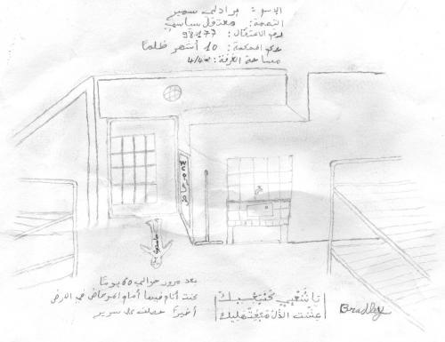 Dessin de Samir Bradley qui montre ses conditions de détention