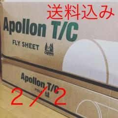 アポロン ogawaの中古/未使用品を探そう! - メルカリ