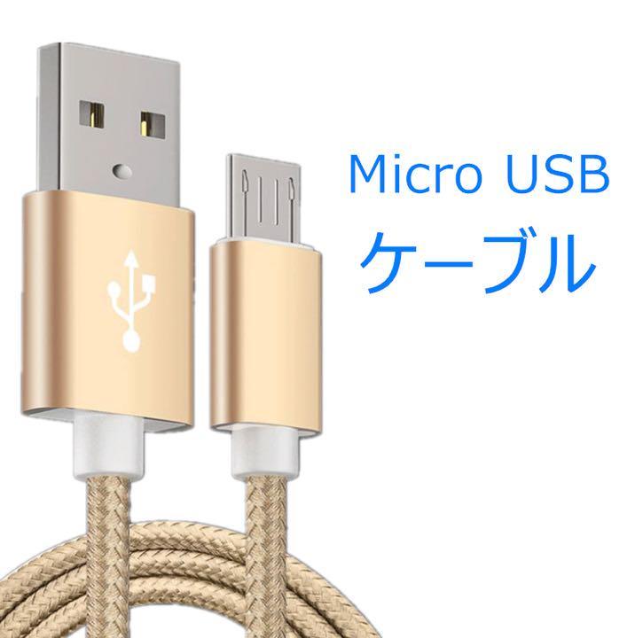 メルカリ - Micro USB ケーブル Type-B タイプB 充電器 1m 4本組 ...