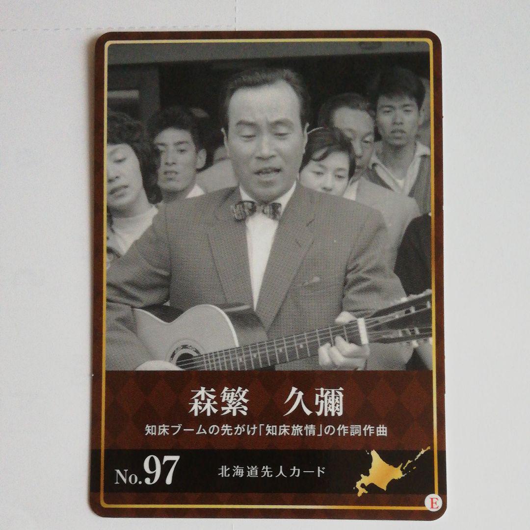 メルカリ - 北海道先人カード 97森繁久彌 【印刷物】 (¥500) 中古や未使用のフリマ