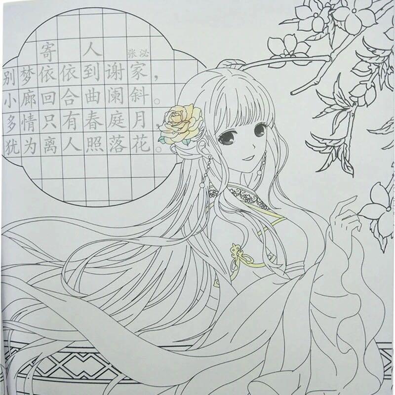 メルカリ - かわいい大人の塗り絵 古代中国 キャラクター 【アート