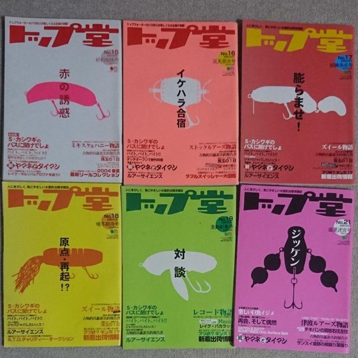 メルカリ - トップ堂 15冊セット 釣り雑誌 【趣味/スポーツ】 (¥2,500) 中古や未使用のフリマ