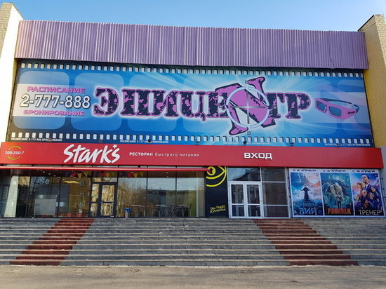 Кинотеатр «Эпицентр» закрылся на карантин - МК Красноярск