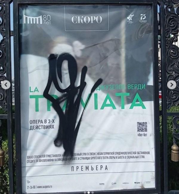 Андеграунд Улан-Удэ начал бороться с Бурятским театром ...