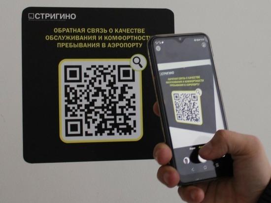 В нижегородском аэропорту «Стригино» запустили сервис ...