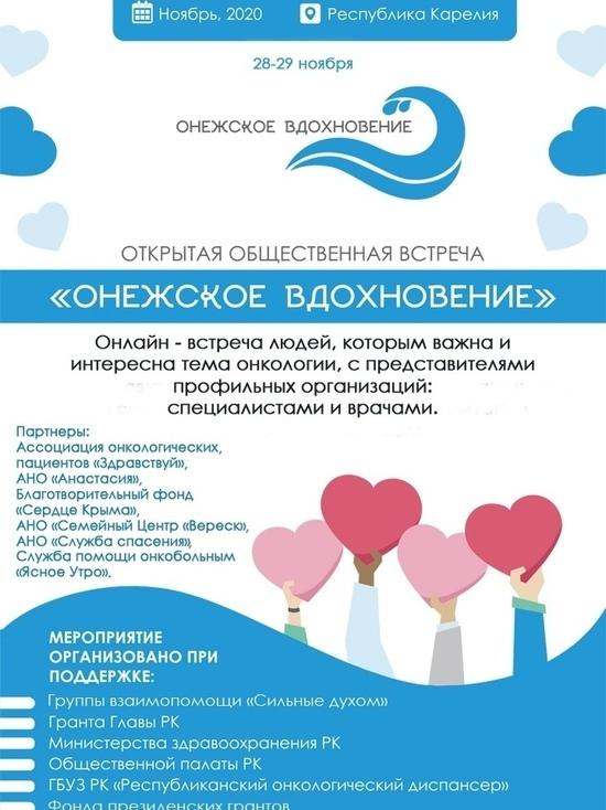 Онкологический онлайн пройдёт для жителей Карелии - МК Карелия