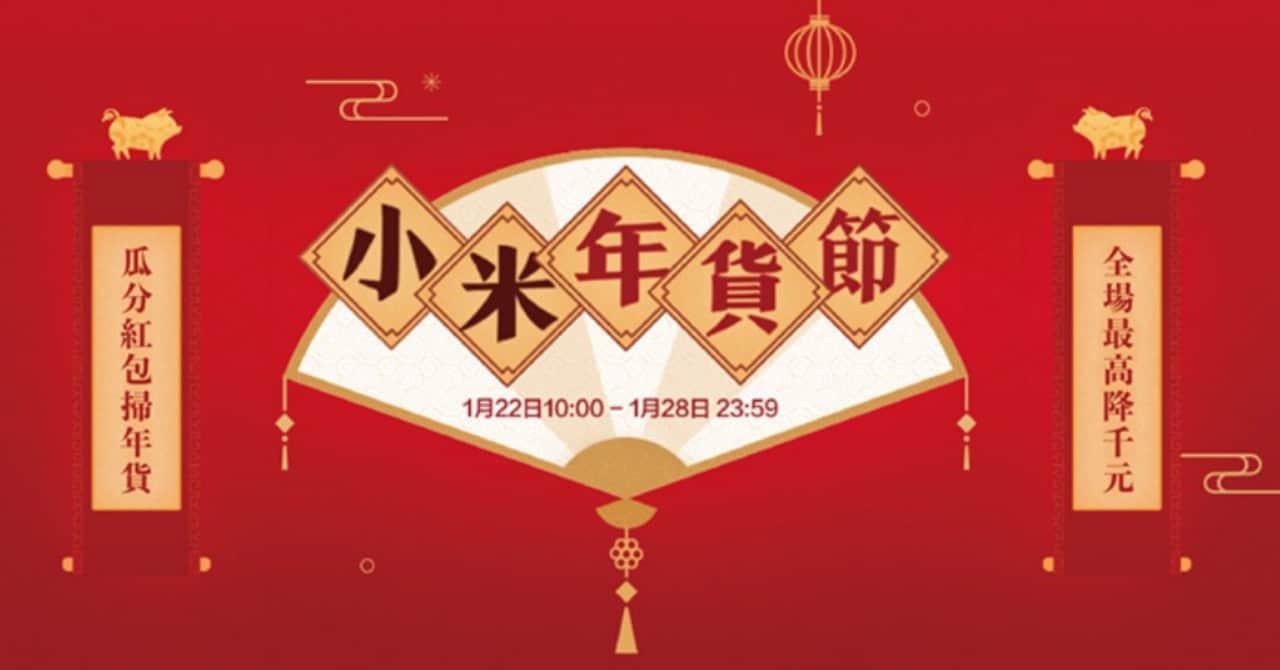 【 臺灣小米年貨節 】1 / 22 ~ 1 / 28 多項優惠登場 - New MobileLife 流動日報