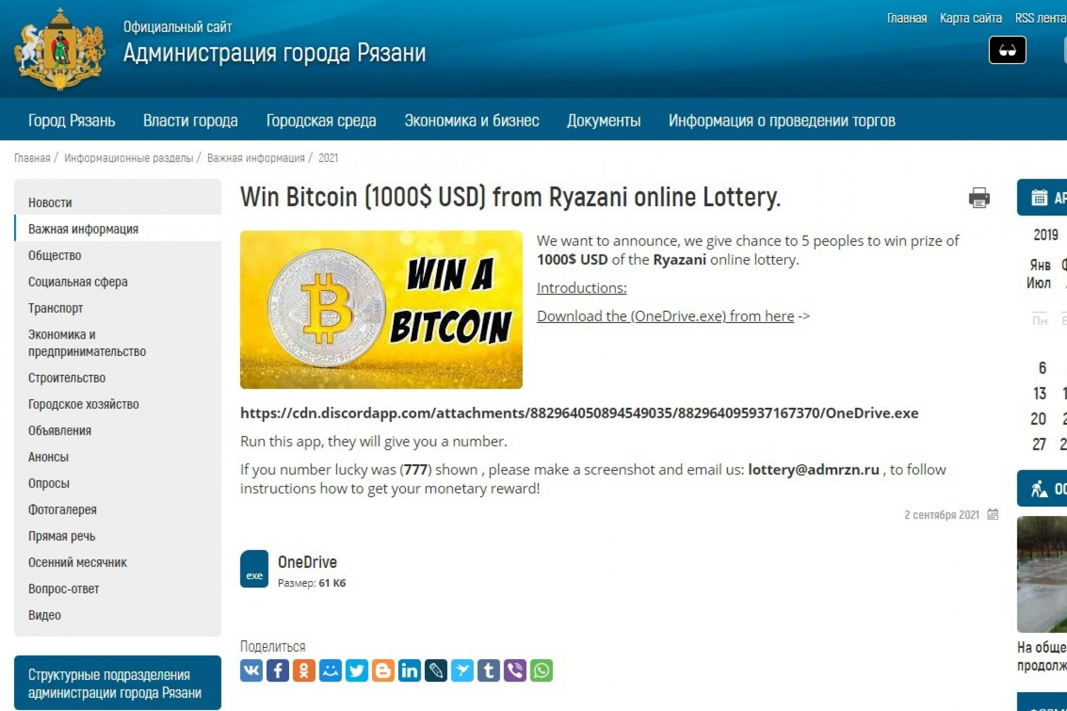 Scammers Offer Free Bitcoin on Hacked Government Site in Russia as Crypto Fraud Surges