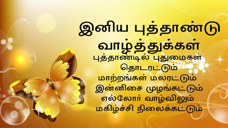 Happy New Year Messages And Wishes In Tamil For 2018