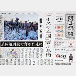 2月1日付の朝日新聞