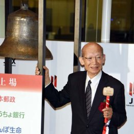 NTT株と同じ道?「郵政株」下降一途で個人株主180万人悲鳴