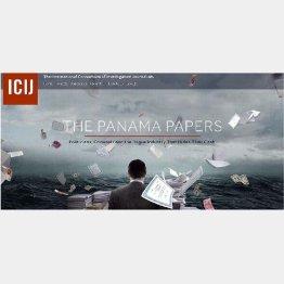 「パナマ文書」の全容がついに(ICIJのHPから)
