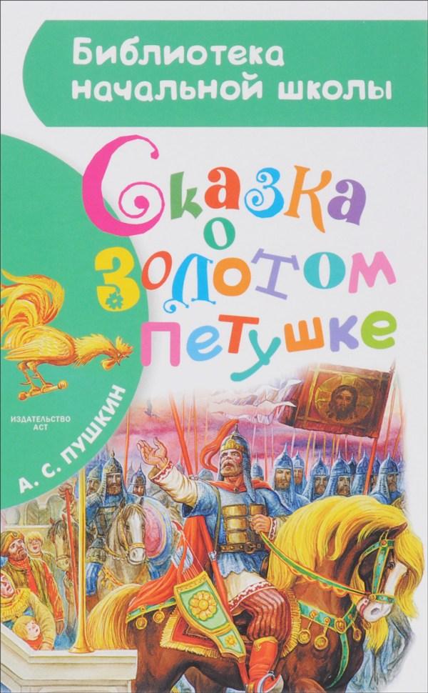 Книга: А. С. Пушкин. Сказка о золотом петушке