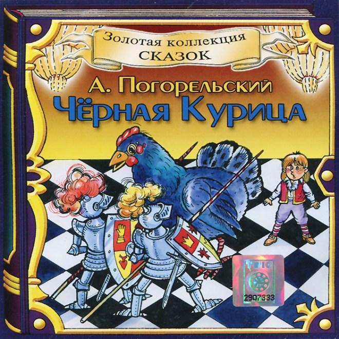 Черная курица, или Подземные жители (аудиокнига CD)