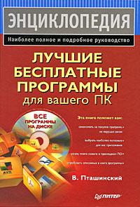 """Книга """"Лучшие бесплатные программы для вашего ПК (+ CD-ROM ..."""