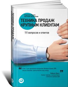 Радмило М. Лукич, Евгений Колотилов. Техника продаж крупным клиентам. 111 вопросов и ответов