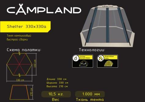 """Тент быстрой сборки с москитной сеткой Campland """"Shelter"""", цвет: серый, 330 см х 330 см х 210 см"""