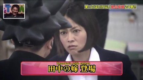 「田中直樹 嫁」の画像検索結果