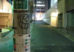 OLYMPIA in Japan: Mr. A graffiti in Aoyama, Tokyo. Photo Olympia Le-Tan