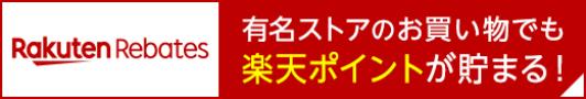 Rebatesお友達紹介キャンペーン